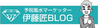 予祝風水マーケッター 伊藤匠ブログへ